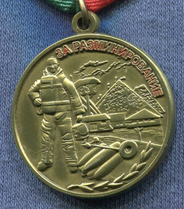 Militaria Barcelona Russian Federation. Medal to the Deminers. Not official.