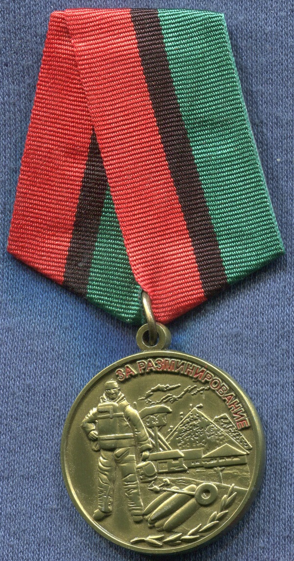 Militaria Barcelona Russian Federation. Medal to the Deminers. Not official. Ribbon