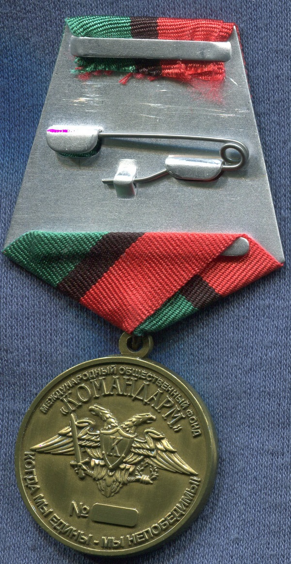 Militaria Barcelona Russian Federation. Medal to the Deminers. Not official. Ribbon reverse