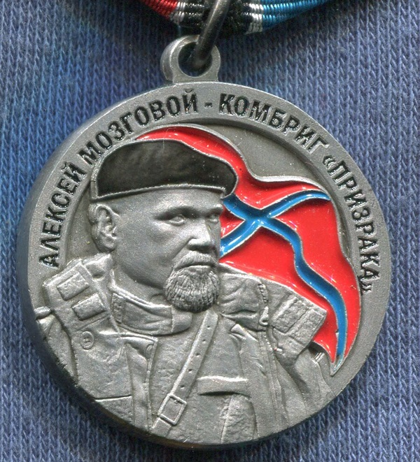 Militaria Barcelona Russian Federation. Commemorative medal of Aleksey Borisovich Mozgovoy. Not official.