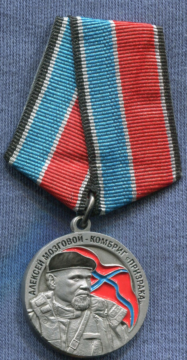 Militaria Barcelona Russian Federation. Commemorative medal of Aleksey Borisovich Mozgovoy. Not official. Ribbon