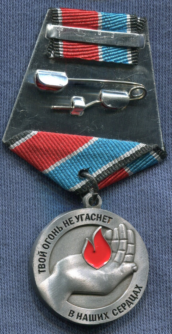 Militaria Barcelona Russian Federation. Commemorative medal of Aleksey Borisovich Mozgovoy. Not official. Ribbon reverse