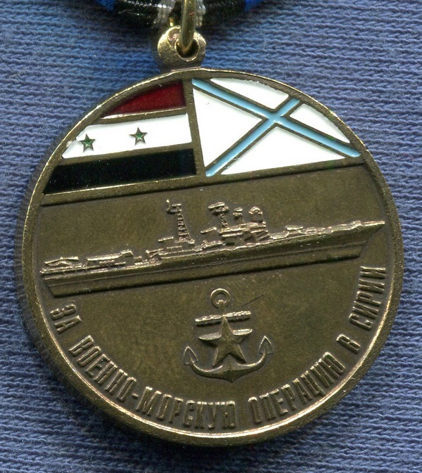 Militaria Barcelona Russian Federation. Medal of Naval Operations in Syria. Not official.