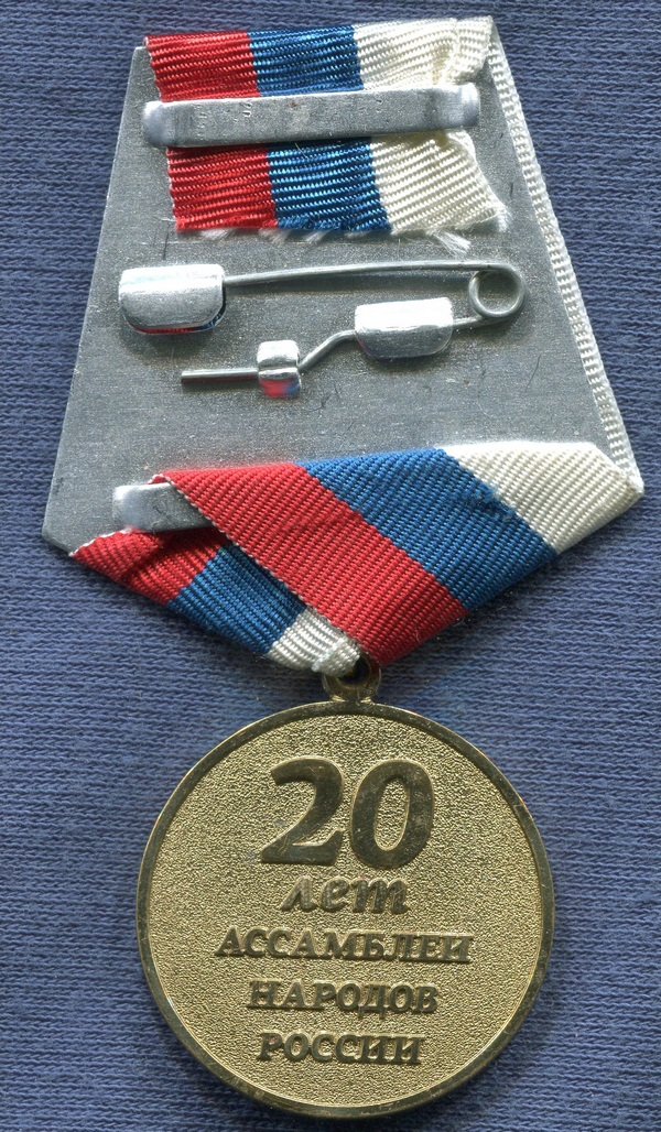 Militaria Barcelona  Russian Federation. Commemorative medal of the 20 years of the Russian Federation. Not official. Ribbon reverse