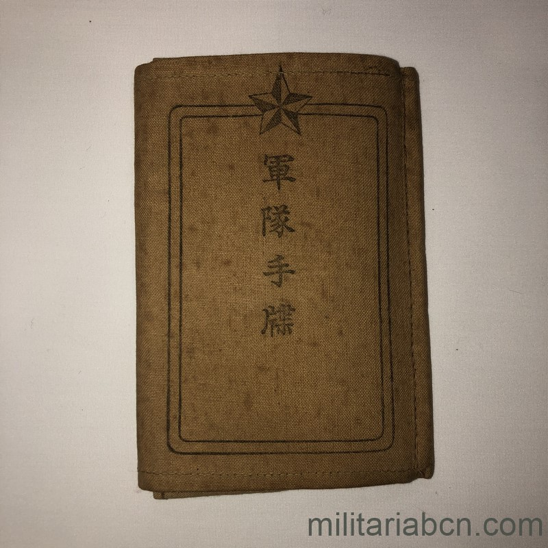 Japan. 2nd World War. Soldier's book Guntai Techo militariabcn.com