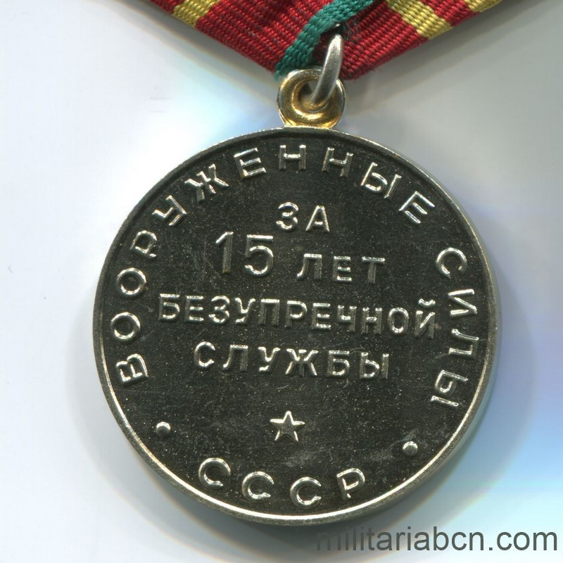 USSR Soviet Union Irreproachable Service medal armed forces