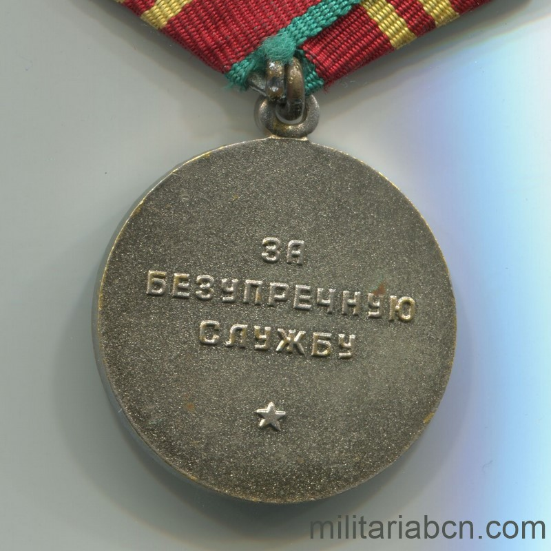 USSR Soviet Union Irreproachable Service medal kgb