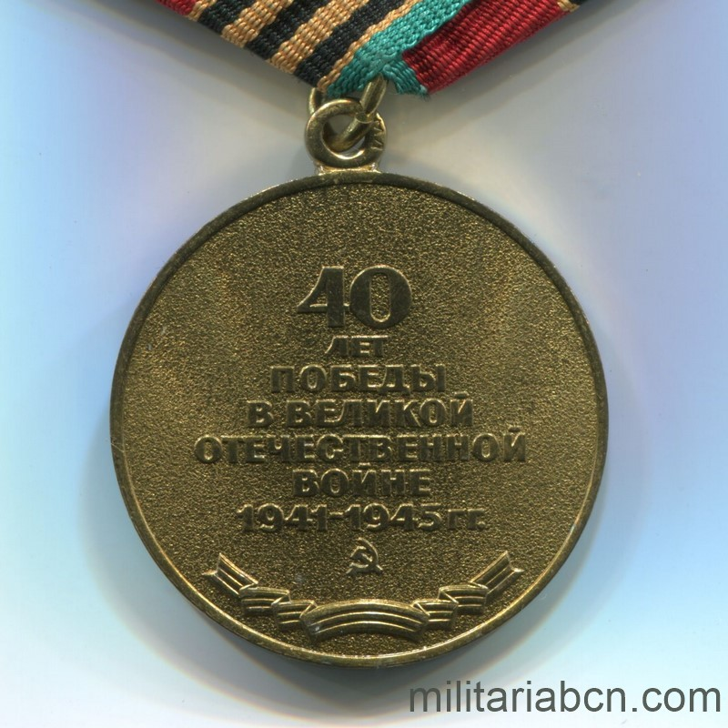 Militaria Barcelona USSR Soviet Union Medal for 40th Anniversary of Victory over Germany foreigner reverse