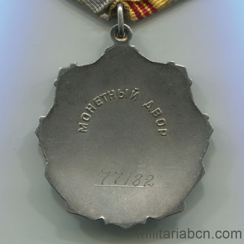 USSR Soviet Union Order of Labor Glory 3rd class reverse