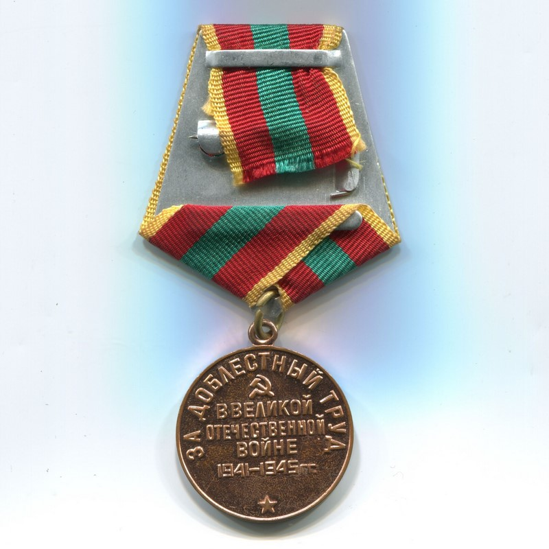 Militaria Barcelona  Medal for Meritorious Labor During the Great Patriotic War, Variation 3 ribbon reverse