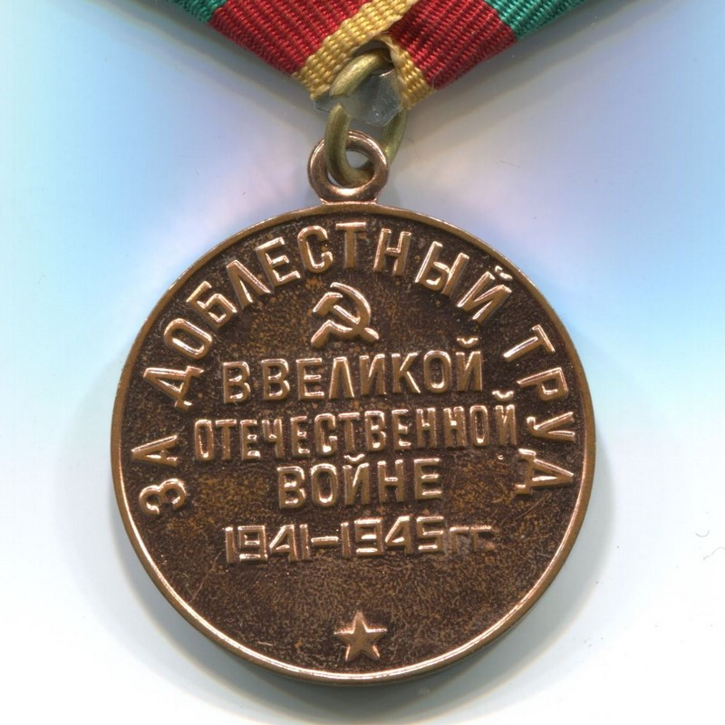 Militaria Barcelona  Medal for Meritorious Labor During the Great Patriotic War, Variation 3  reverse