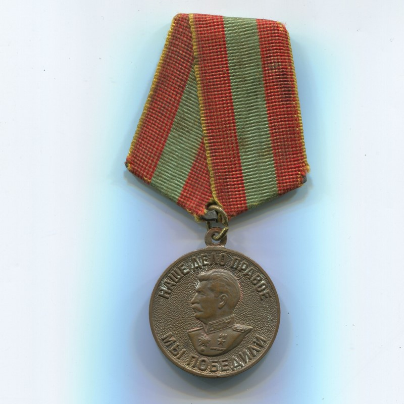 Militaria Barcelona Medal for Meritorious Labor During the Great Patriotic War, Variation 2 ribbon