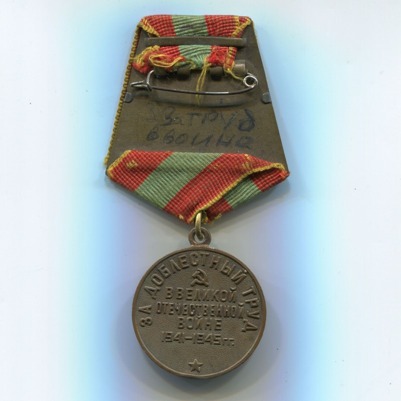 Militaria Barcelona Medal for Meritorious Labor During the Great Patriotic War, Variation 2 ribbon reverse