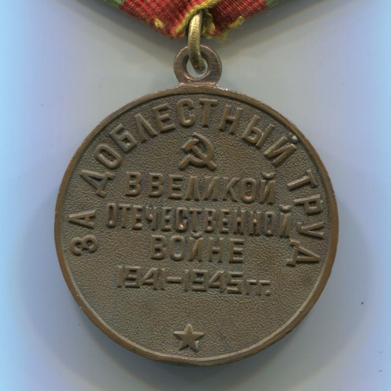 Militaria Barcelona Medal for Meritorious Labor During the Great Patriotic War, Variation 2  reverse