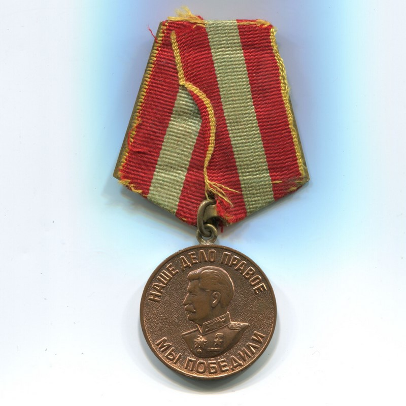 Militaria Barcelona Medal for Meritorious Labor During the Great Patriotic War, Variation 1 ribbon