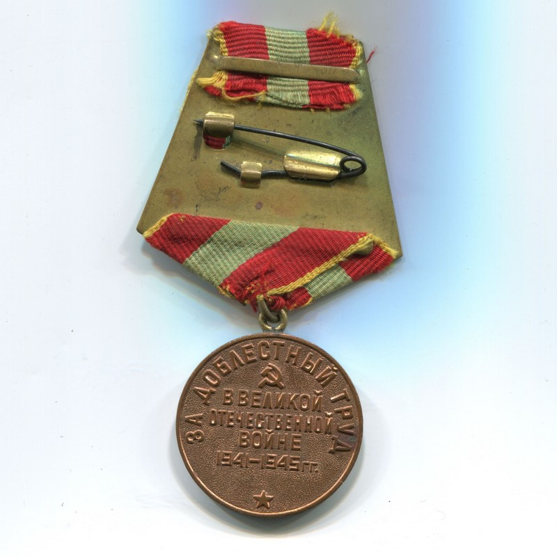 Militaria Barcelona Medal for Meritorious Labor During the Great Patriotic War, Variation 1 ribbon reverse