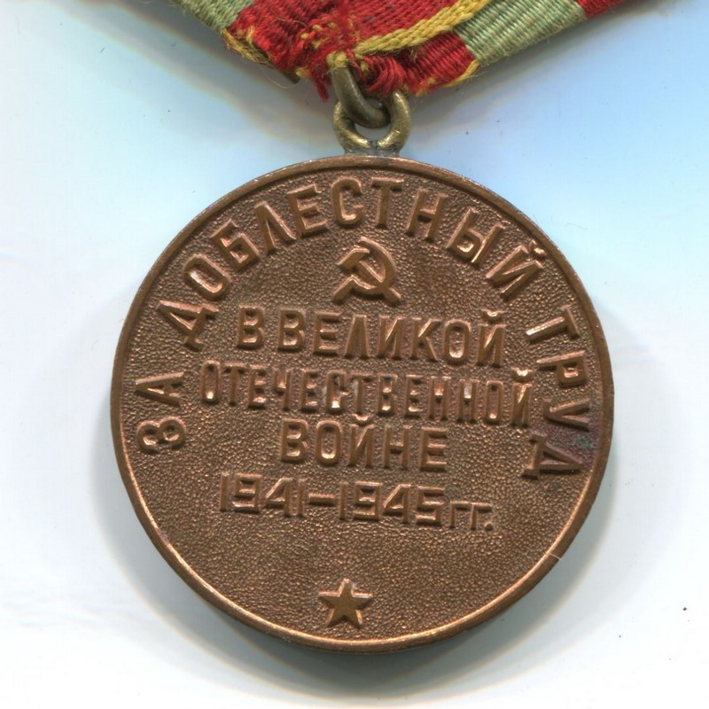 Militaria Barcelona Medal for Meritorious Labor During the Great Patriotic War, Variation 1 reverse