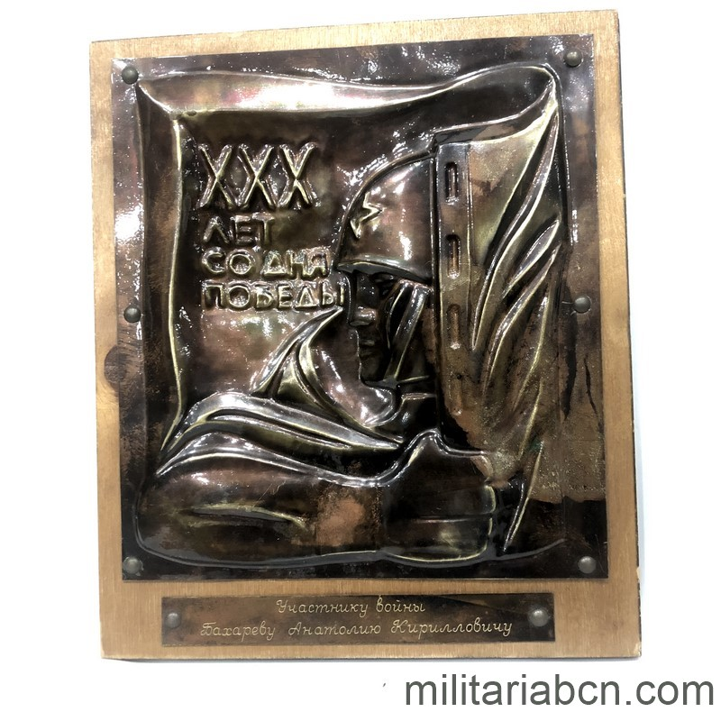 Militaria Barcelona USSR Soviet Union. Bronze plaque on wood. 30th Anniversary of the Victory in the Great Patriotic War 1945-1975 260 x 220 mm