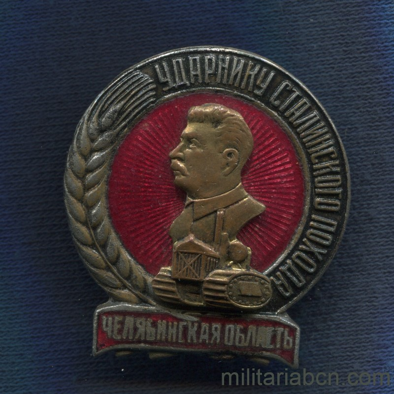 Militaria Barcelona USSR Soviet Union. Badge of Udarnik or Shock Worker (Worker responsible for high productivity) of the Stalin Campaign for a Great Harvest in the Chelyabinsk region. 1933