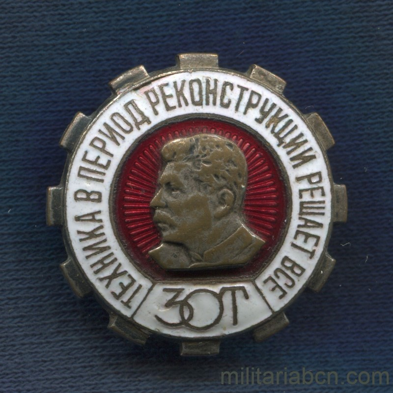 Militaria Barcelona USSR Soviet Union. Badge or prize for the Technical Mastery of the Technological Trade Union Society. 1934 year.