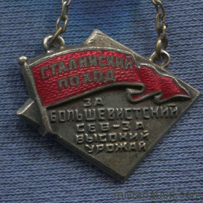Militaria Barcelona USSR Soviet Union. Badge reward from the Stalin Campaign for Bolshevik Sowing and High Harvest. 30s detail2