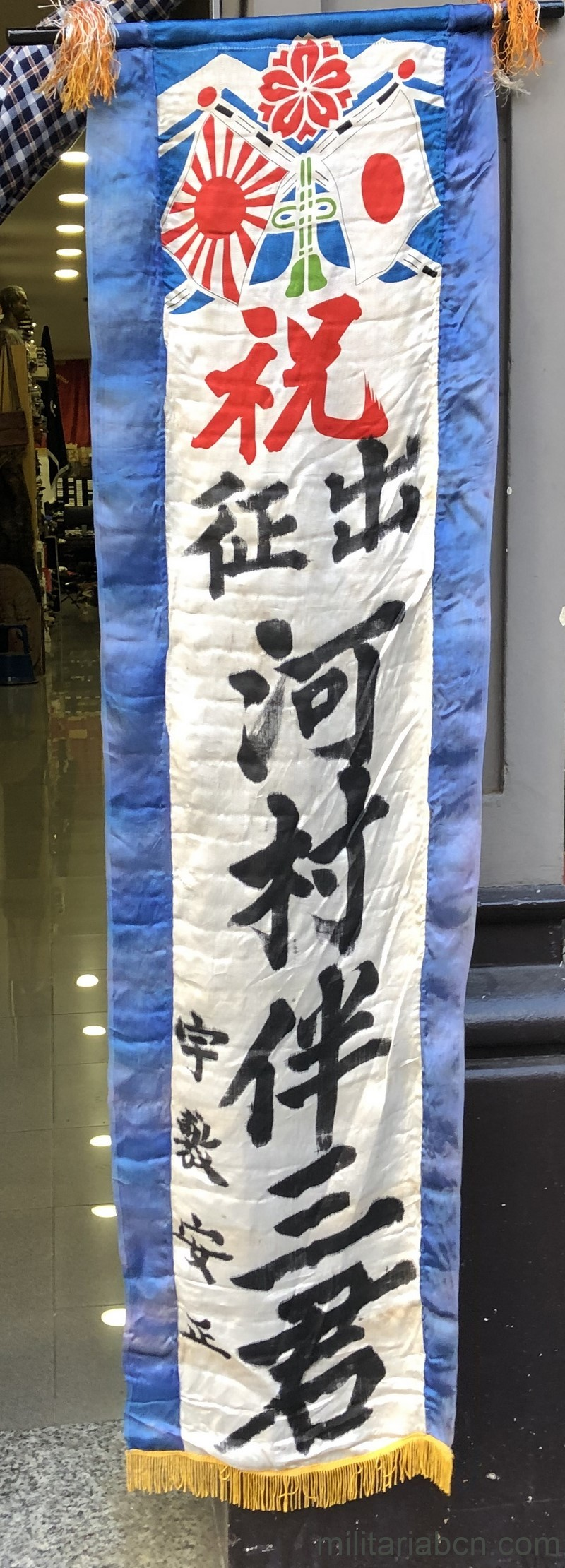 Militaria Barcelona Japan.  Banner (hinomaru or Shussei nobori) dedicated to a soldier on the march to war.  World War II period.  157 x 43 cm.  Silk. large