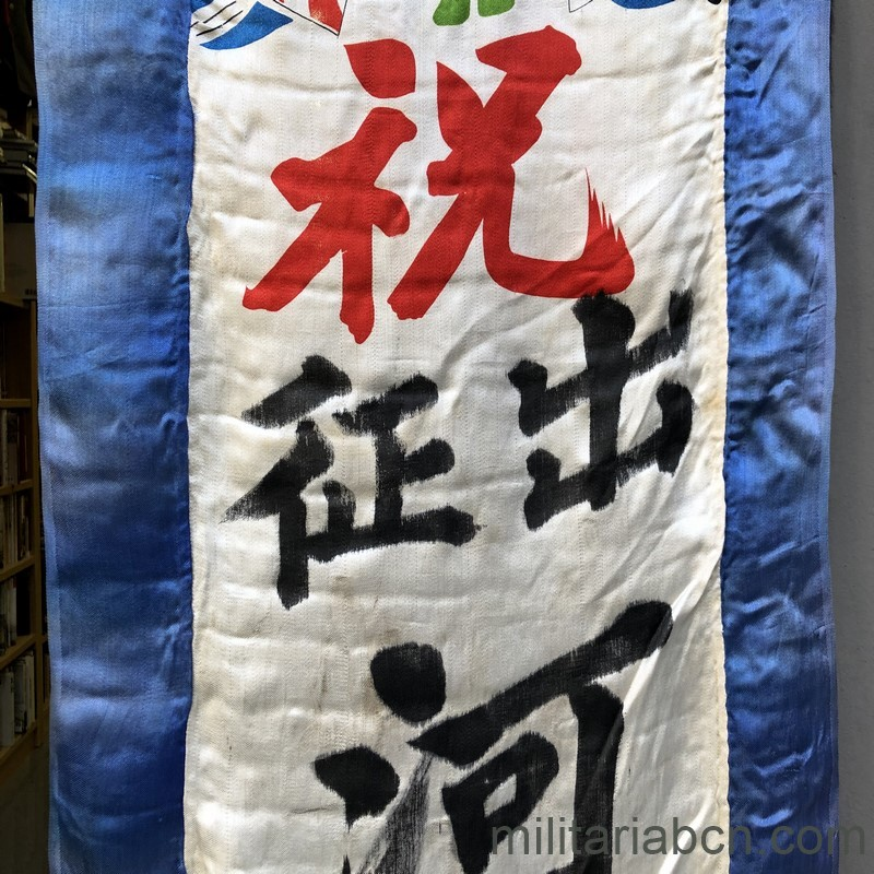 Militaria Barcelona Japan.  Banner (hinomaru or Shussei nobori) dedicated to a soldier on the march to war.  World War II period.  157 x 43 cm.  Silk. letter