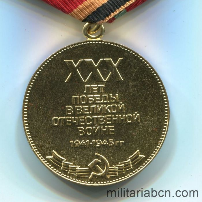 USSR Soviet Union Medal for 30th Anniversary of Victory over Germany, Version to a Foreigner back side