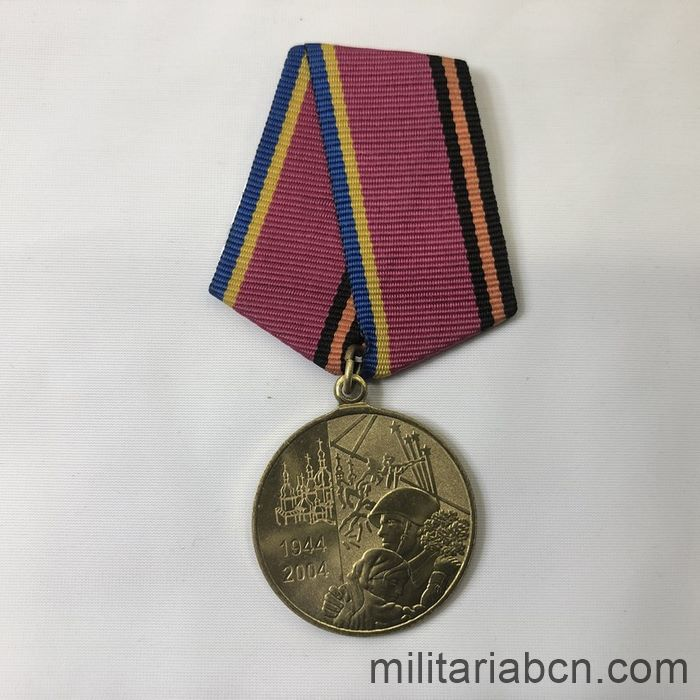 Ukraine. 60th Anniversary Medal of Victory in World War II 1944-2004 ribbon