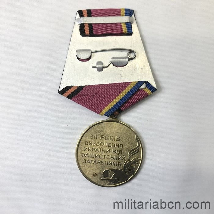 Ukraine. 60th Anniversary Medal of Victory in World War II 1944-2004 ribbon back