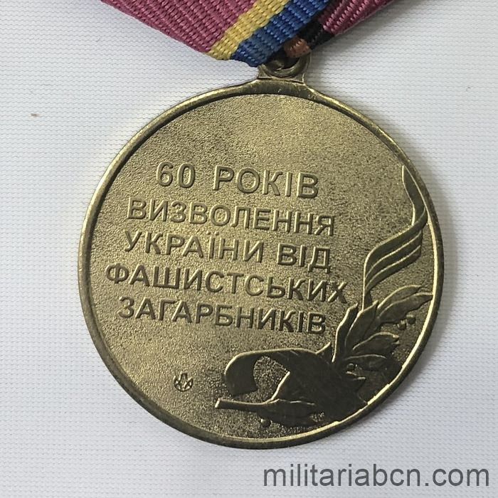 Ukraine. 60th Anniversary Medal of Victory in World War II 1944-2004  back
