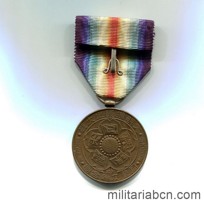 Japan. Japanese Inter-Allied or Victory Medal of the First World War. With original box in engraved wood. Japanese medal of the First World War.