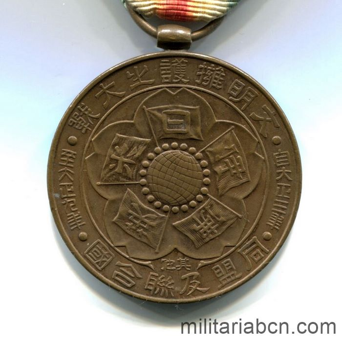 Japan. Japanese Inter-Allied or Victory Medal of the First World War. With original box in engraved wood. Japanese medal of the First World War. back