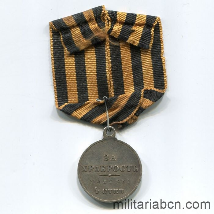 Imperial Russia. Order of Saint George Medal for Bravery, 4th Class back ribbon