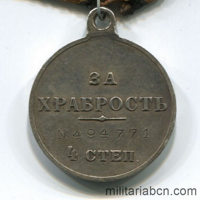 Imperial Russia. Order of Saint George Medal for Bravery, 4th Class back