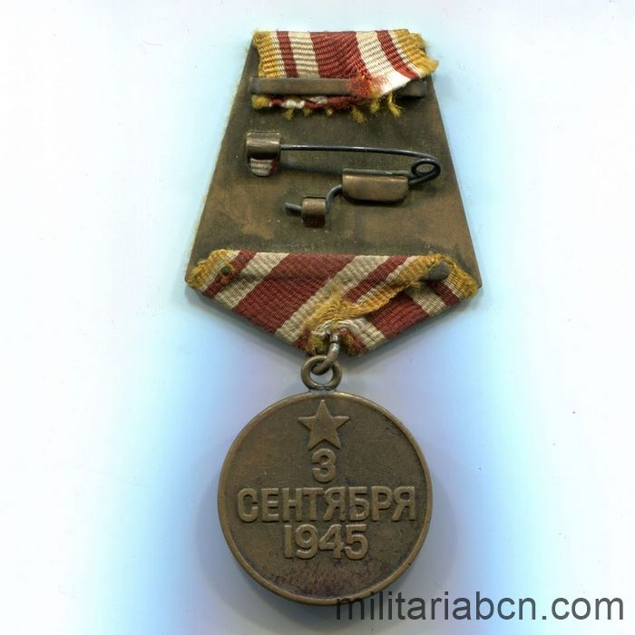 USSR Soviet Union. Medal for Victory over Japan. Variation 1a ribbon reverse