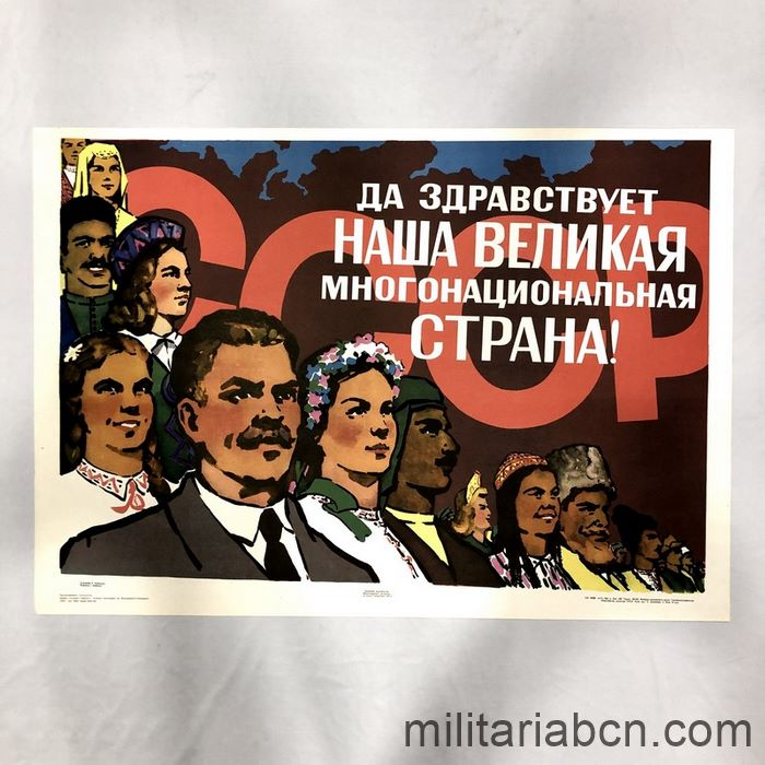 USSR Soviet Union. Greetings to our international country. Poster published in 1972