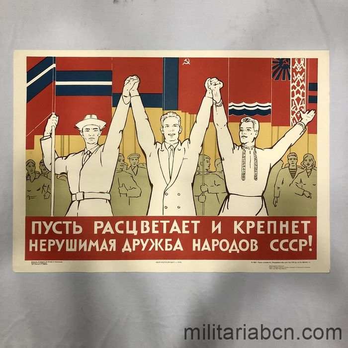 USSR Soviet Union. May the union between the peoples of the USSR be stronger and flourish. Poster published in 1972