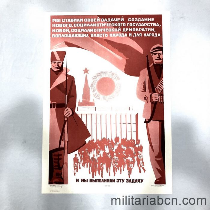 USSR Soviet Union. We have a duty to make a new socialist country. Poster published in 1972
