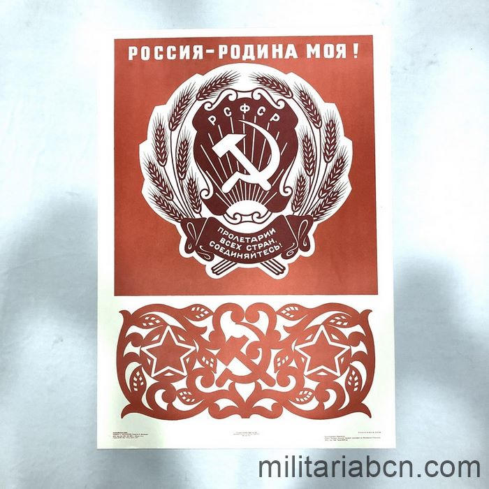 USSR Soviet Union. Russia, my Country. Poster published in 1972. 84 x 59 cm