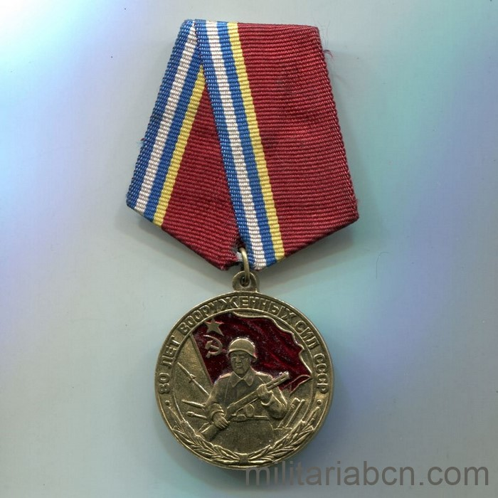 Russia. Russian Federation. Soviet Army 80th Anniversary Medal. Russian medal