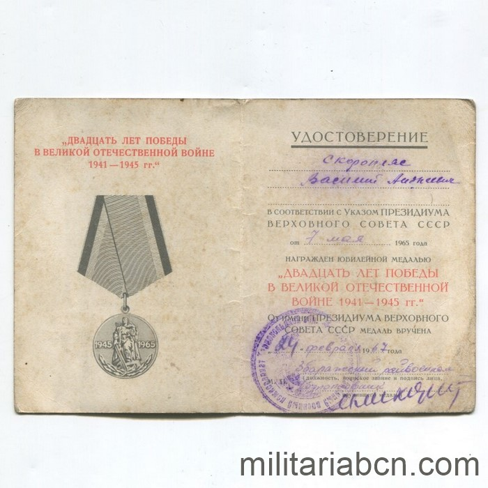 USSR Soviet Union. Award document of the Medal of the 20th Anniversary of the Victory over Germany 1945-1965.