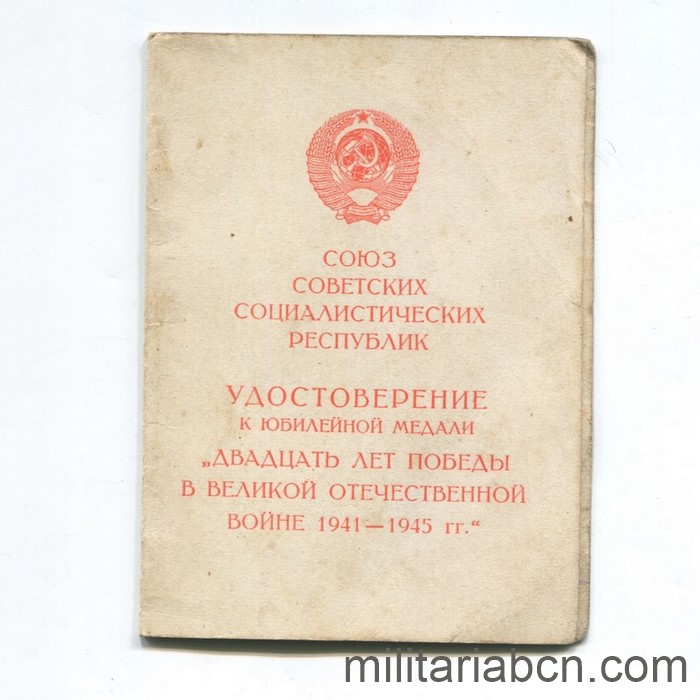 USSR Soviet Union. Award document of the Medal of the 20th Anniversary of the Victory over Germany 1945-1965. front