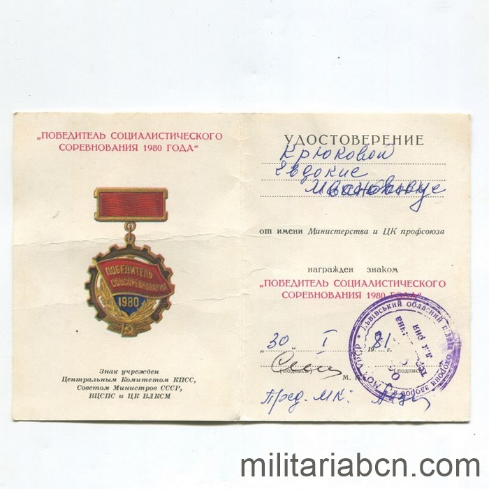 USSR Soviet Union. Arard document of the Title of Winner of the Socialist Competition of the year 1980